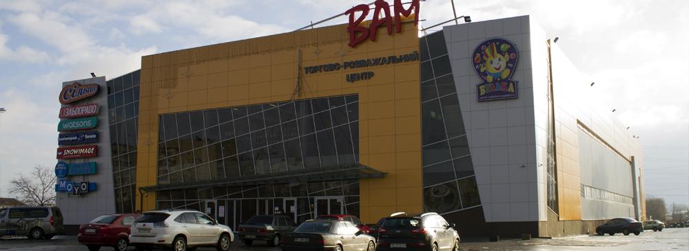 Наші проекти: Торговий центр «ВАМ»
